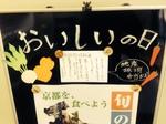 131127 oishii-5.JPG