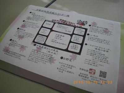 131210-yuushoku1.jpg