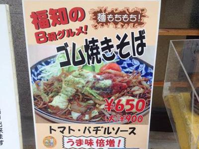 140713kenshu_fukuchiyama03_s.jpg