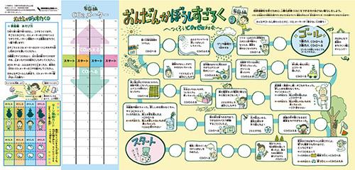 20171225sugoroku_omote3.jpg