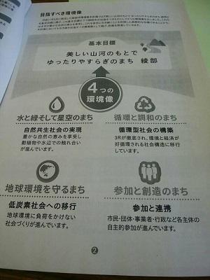 綾部2.jpg