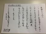 oishii-menu9.JPG