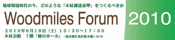 woodmiles forum 2010.JPG